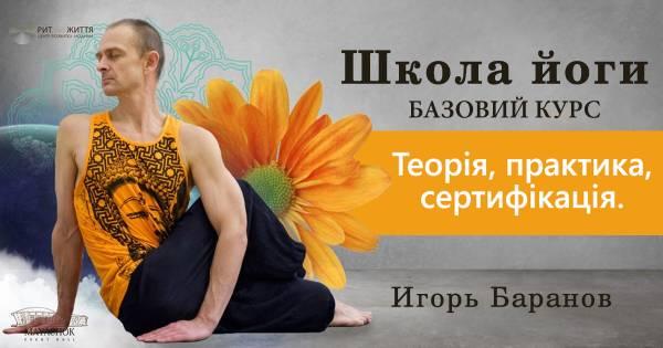 Школа йоги Базовий курс. Ігор Баранов