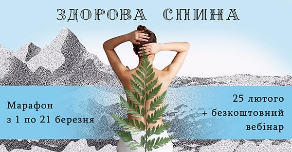 Онлайн-марафон «Здорова спина» (21 день)