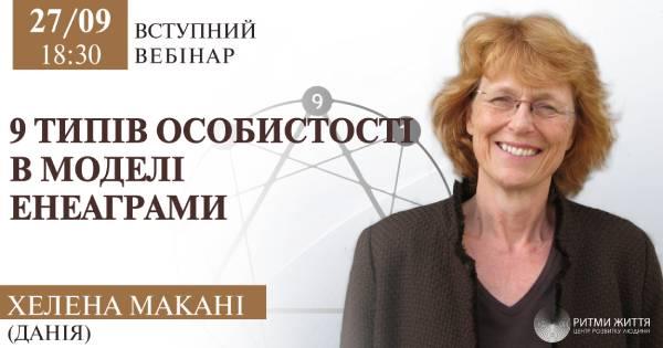 Вступний вебінар по Еннеаграмі. Хелен Макані