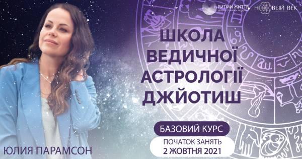 Відкрито набір у Школу Ведичної астрології Джйотіш