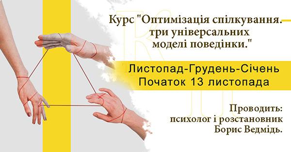 """Курс """"Оптимізація спілкування. Три універсальні моделі поведінки"""". Борис Медвідь"""